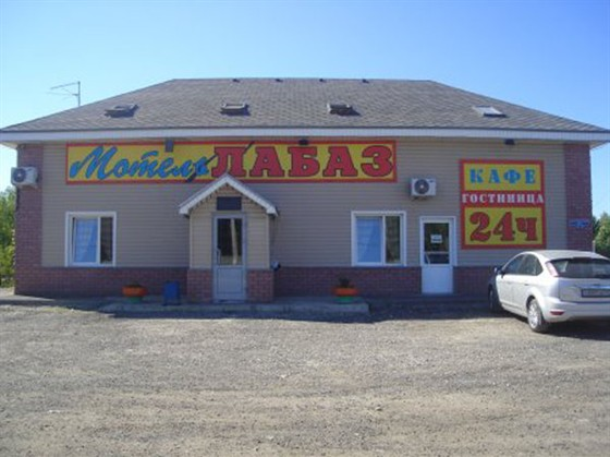 """Мотель  """"Лабаз """"1,5 километрах от въезда в г.Н.Новгород К услугам посетителей гостиница с современными комфортабельными..."""